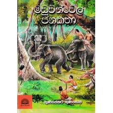 Maduwanwela Janakatha - මඩුවන්වෙල ජනකතා