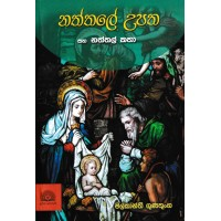 Naththale Upatha Saha Naththal Katha - නත්තලේ උපත සහ නත්තල් කතා
