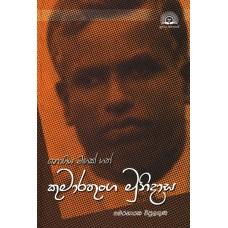 Kumarathunga Munidasa - කුමාරතුංග මුනිදාස
