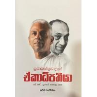 Prajathanthrawadaye Ekadhipathiya - ප්රජාතන්ත්රවාදයේ ඒකාධිපතියා