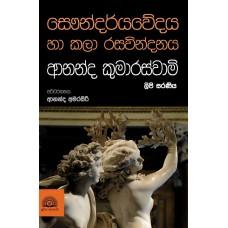 Saundaryavedaya Ha Kala Rasavindanaya - සෞන්දර්යවේදය හා කලා රසවින්දනය