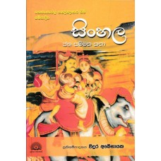 Sinhala Jana Sammatha Katha - සිංහල ජන සම්මත කතා