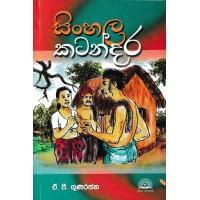 Sinhala Katandara - සිංහල කටන්දර