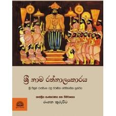 Sri Nama Rathnalankaraya - ශ්රී නාම රතනාලංකාරය