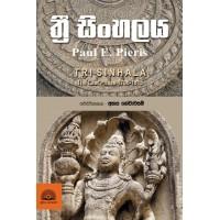 Tri Sinhalaya - ත්රී සිංහලය