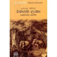 Wanagatha Lanka - වනගත ලංකා