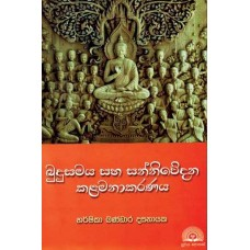 Budu Samaya Saha Sanniwedana Kalamanakaranaya - බුදුසමය සහ සන්නිවේදන කළමනාකරණය