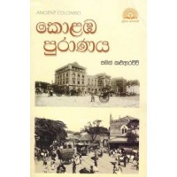 Colombo Puranaya - කොළඹ පුරාණය