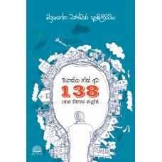 Ekasiya This Ata 138 - එකසිය තිස් අට 138