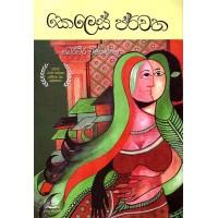Keles Parwatha - කෙලෙස් පර්වත