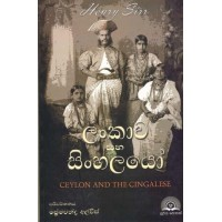Lankawa Saha Sinhalayo - ලංකාව සහ සිංහලයෝ