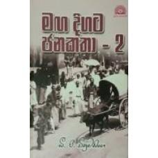 Maga Digata Janakatha 2 - මග දිගට ජනකතා 2