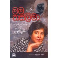 Mama Thaslima - මම තස්ලිමා