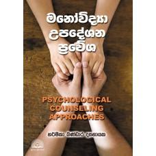 Manovidya Upadeshana Prawesha - මනෝවිද්යා උපදේශන ප්රවේශ
