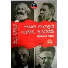 Marx Engals Lenin Trotsky Owungema Wadanin - මාක්ස් එංගල්ස් ලෙනින් ට්රොට්ස්කි ඔවුන්ගේම වදනින්