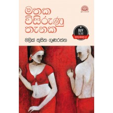 Mathaka Visirunu Thanaka - මතක විසිරුණු තැනක