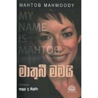 Mathubee Mamai - මාතුබී මමයි