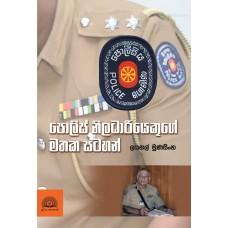 Police Niladhariyekuge Mathaka Satahan - පොලිස් නිලධාරියෙකුගේ මතක සටහන්
