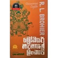 Brohier Handunagath Lankawa - බ්රෝහියර් හදුනාගත් ලංකාව