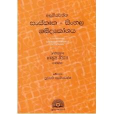 Sanskrutha Sinhala Shabdakoshaya - සංස්කෘත සිංහල ශබ්දකෝෂය
