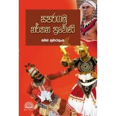 Saparagamu Narthana Praveni - සපරගමු නර්තන ප්රවේණි