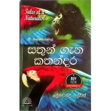 Sathun Gana Kathandara - සතුන් ගැන කතන්දර