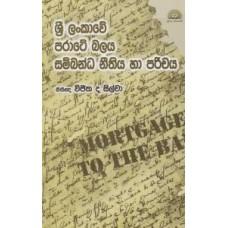 Sri Lankawe Parate Balaya Sambandha Neethiya Ha Parichaya - ශ්රී ලංකාවේ පරාටේ බලය සම්බන්ධ නීතිය හා පරිචය