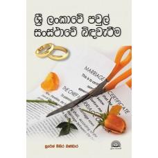 Sri Lankawe Pawul Sansthawe Bindawateema - ශ්රී ලංකාවේ පවුල් සංස්ථාවේ බිඳවැටීම