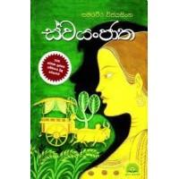 Swayanjatha - ස්වයංජාත