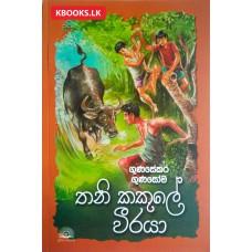 Thani Kakule Weeraya - තනි කකුලේ වීරයා
