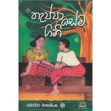 Thappa Sema Gini - තැප්පා සේම ගිනි