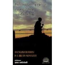 Thibbatha Lama Ashramayaka Mahanadam Piru Ingireesi Bhikshuwa - තිබ්බත ලාමා ආශ්රමයක මහණදම් පිරූ ඉංගිරීසි භික්ෂුව