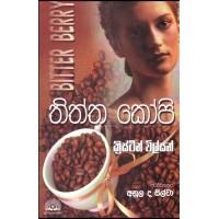 Thiththa Kopi - තිත්ත කෝපි