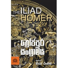Throjapura Sangramaya - ත්රෝජපුර සංග්රාමය