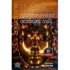 Tootan Khamange Sohon Gaba - තූතන් කහමන්ගේ සොහොන් ගැබ