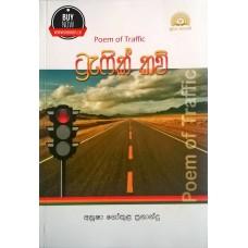 Traffic Kavi - ට්රැෆික් කවි