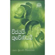 Vijayayi Kuweniyi - විජයයි කුවේණියි