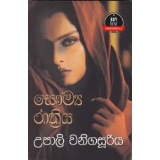Saumya Rathriya - සෞම්ය රාත්රිය
