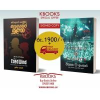 KBOOKS Special Offer - Vikrutha Angara - විකෘත අංගාර - Sherlock Holmes Nagenahira Sulanga - East Wind - ෂර්ලොක් හෝම්ස් නැගෙනහිර සුළඟ