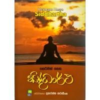 Siddhartha - සිද්ධාර්ථ