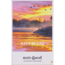Kara Bugaz - කාරා බුගාස්