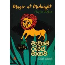 Madiyam Reya Mayawa - මැදියම් රැයේ මායාව
