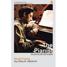 Piano Vadakaya - පියානෝ වාදකයා