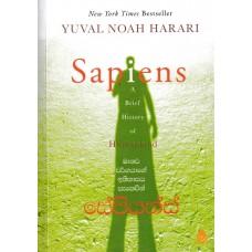 Sapiens - සේපියන්ස්