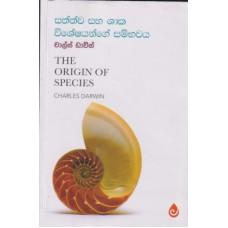 Sathwa Saha Shaka Wisheshayange Sambhawaya - සත්ත්ව සහ ශාක විශේෂයන්ගේ සම්භවය