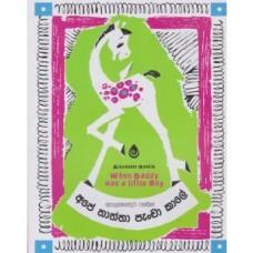 Ape Thaththa Pancha Kale - අපේ තාත්තා පැංචා කාලේ