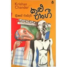 Kalu Bhangee - කළු භංගී