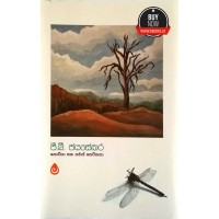 Kotiya Saha Thawath Ketikatha - කොටියා සහ තවත් කෙටි කතා