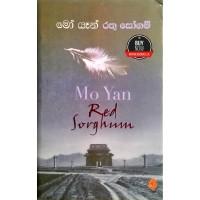 Rathu Sogam - රතු සෝගම්