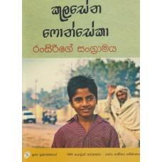 Ransirige Sangramaya - රංසිරිගේ සංග්රාමය